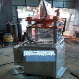 40吨三梁四柱液压机  三维扣板液压机 质优价廉