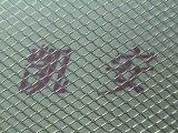 镍网、过滤镍网、电极镍网