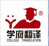 南京学府翻译提供专业的翻译服务