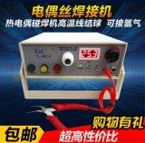 EST TL-WELD热电偶丝碰焊机焊接机点焊机
