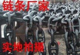广州船用38mm有档锚链,海上江面护栏防护链,浮标链,舱盖链