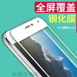 魅族Pro 钢化膜 全屏覆盖 手机保护膜 防爆玻璃屏保 厂家直销