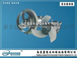 【蓝宝石】 潜水搅拌机 QJB2.5/8-400/3-740 不锈钢潜水搅拌机
