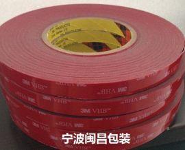宁波地区3M汽车泡棉胶带、亚克力3M胶、长度33米