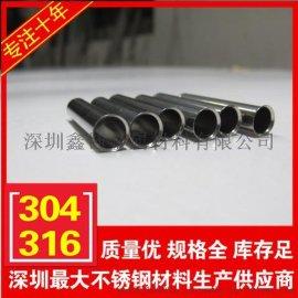 304不锈钢管焊接管无缝管加工定制