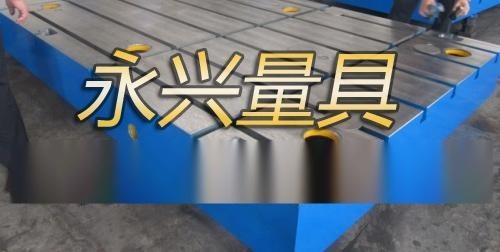 沧州永兴生产铸铁平板,测量平板,拼接平板等