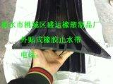 优质生产氯丁橡胶止水带定做批发