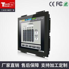 可定制开放式15寸嵌入式显示器 可加触摸 防尘耐高温抗干扰 厂家