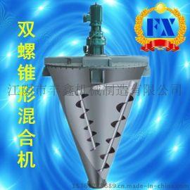 混合设备不锈钢粉体化工SHJ双螺旋锥形混合机