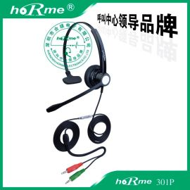 供应合镁 301P 呼叫中心客服话务耳机 电脑双插头话务耳机