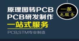 打样pcb,制作pcb,PCB线路板打样 PCB线路板制作 PCB抄板,电子产品研发