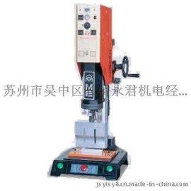 泰兴\靖江\姜堰\兴化超声波塑料焊接机