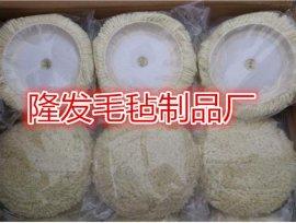 碗型羊毛球,单面螺丝孔羊毛抛光盘,碟型羊毛盘