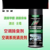 空调系统清洗剂 汽车空调清洗剂 空调清洗剂
