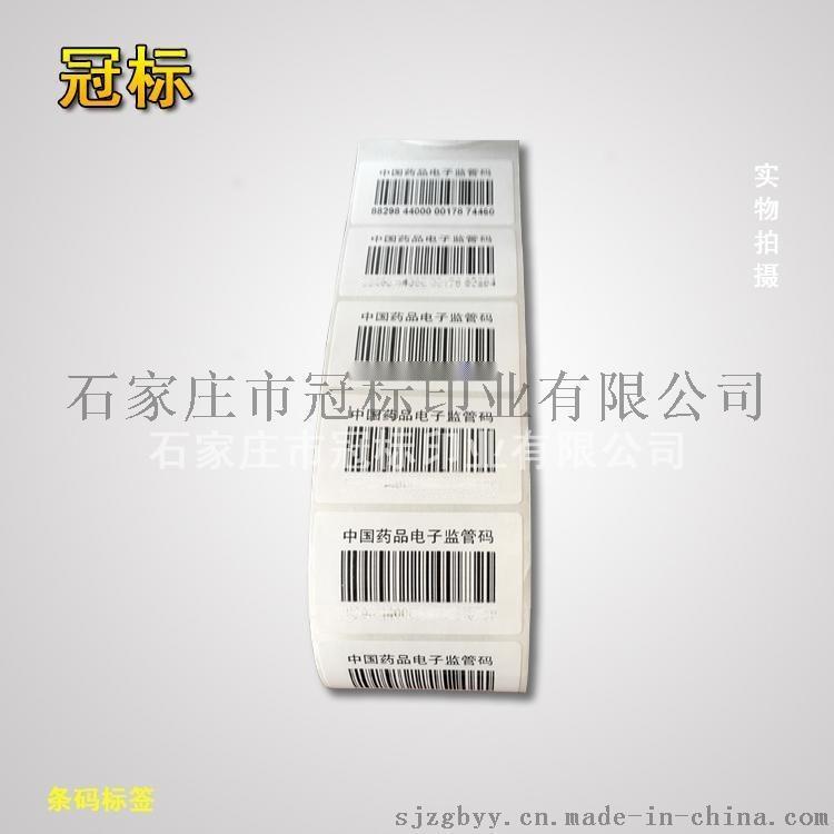 条码标签纸 不干胶标签厂家 可定制印刷 条码标签