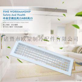 欧蒙OM-KP055ABS塑料百叶风口