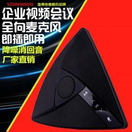 360度收音USB视频会议全向麦克风电脑网络会议电话回音消除器