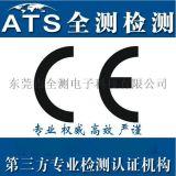 全測檢測提供歐盟CE認證辦理CE認證價格優惠專業高效
