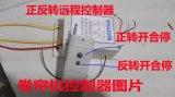 电机水泵远程控制器 水泵遥控器