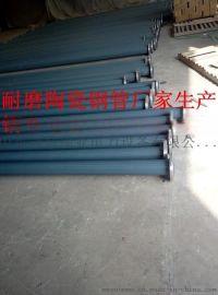 贵阳耐磨陶瓷管219