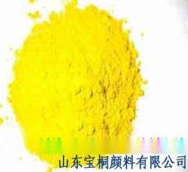 有机颜料厂家 专业生产颜料黄联苯胺黄