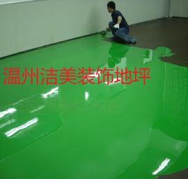 温州苍南 金华 龙港环氧树脂薄涂地坪 砂浆自流平地坪漆施工工艺