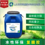 厂家直销环保复膜胶 量大生产水性复膜胶 粘结力强水性覆膜胶