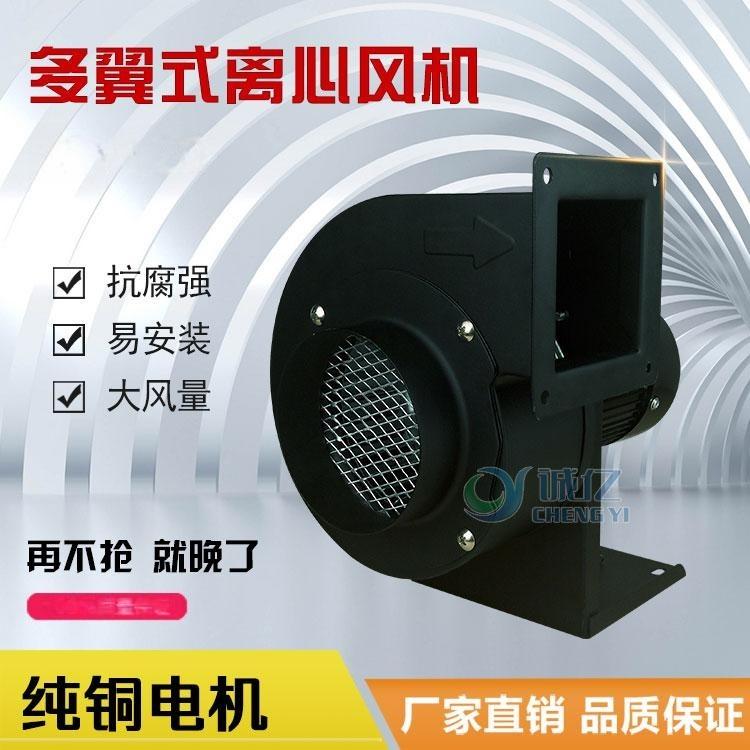 誠億CY120 離心式抽風機 廚房抽風機 管道抽風機送風機排風機除塵