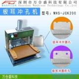锂电池设备供应商提供WHS-JCK200聚合物锂电池极耳冲孔机