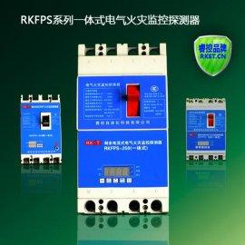 一体式电气火灾探测器 1路漏电/1路温度一体式自带断路器 3种规格
