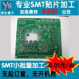 SMT贴片加工 电路板贴片焊接加工 样品 批量贴片焊接加工 BGA贴片焊接
