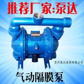 气动隔膜泵厂家 QBY/QBK气动隔膜泵