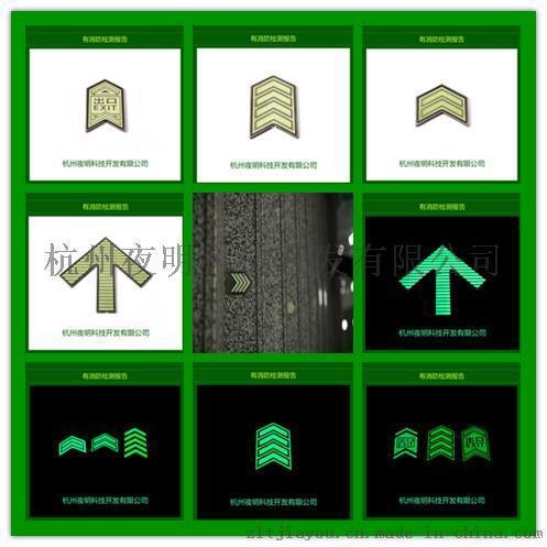 夜明蓄光优惠促销 夜光标识地铁发光标志 发光地铁标识
