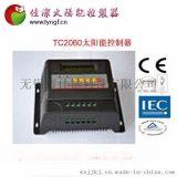 供應佳潔TC206012/24V充放電控制器