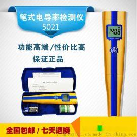 高精度笔式电导率仪5021 EC值0.0-10000us/cm西门子 便携式**
