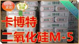 【华南一级代理】卡博特气相二氧化硅M-5/亲水性