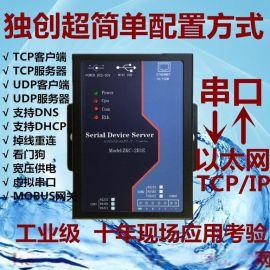 串口服务器 联网模块 以太 网口转rs232 rs485 422 通讯设备