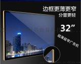 32寸超溥超窄边广告机 中润恒基最新款 超溥超窄边广告机