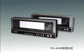通广射线TG-420 D型工业底片观片灯