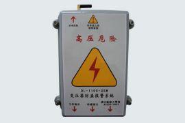 变压器(电缆)报警分机
