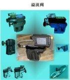 液压阀——电磁溢流阀、减压阀等压力阀包头和维德供给