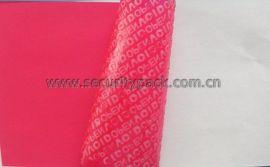 VOID防伪标签材料