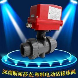 UPVC電動球閥DN15-DN50 塑料電動pvc-u球閥 電動活接球閥MQ/Q921F