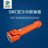 伟诚万向轴源头厂家供应SWC万向轴定制 可伸缩轻型万向轴