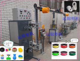 远锦塑机厂家供应Yjsj-50ABS3D打印机耗材挤出生产线3