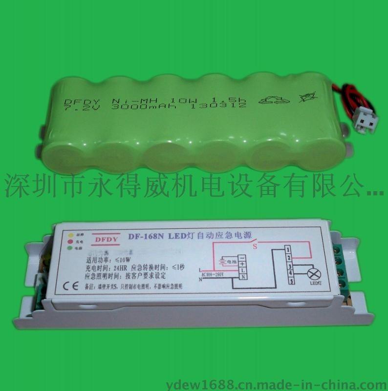 6WLED应急电源盒,盒装整体LED天花灯应急电源