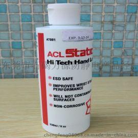 批发美国原装ACL-7001防静电护手霜,防静电护肤霜。