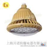LED照明灯生产厂家供应KHD210系列防爆照明灯