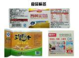 食品标签 饮料瓶标签 塑料标签