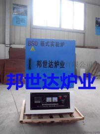 邦世达BSD箱式高温电阻炉,小型钢件淬火炉,马弗炉